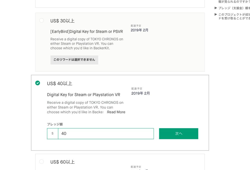 Kickstarter_SS3.png