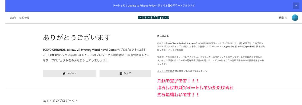 Kickstarter_SS6.png